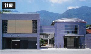 第一物産社屋